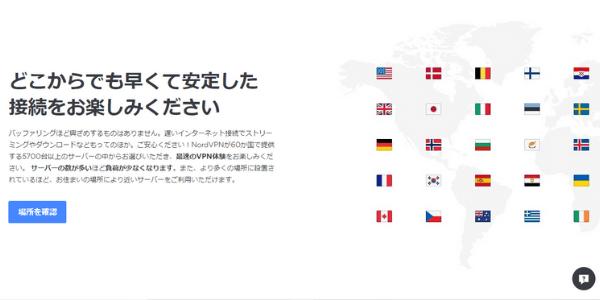 Nord VPN 接続国
