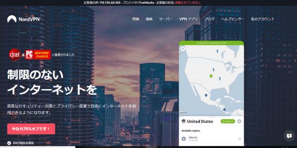 Nord VPN トップ画面