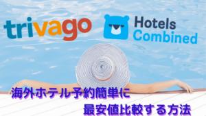 hotelscombined agoda